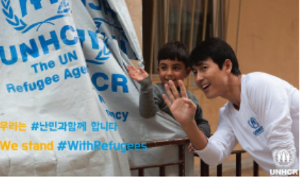 The charity journey of Goodwill Ambassador of the United Nations High Commissioner for Refugees - Ambassador Jung Woo Sung