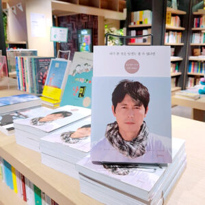 """Ambassador Jung Woo Sung's memoir """"If You Can See What I Saw"""""""