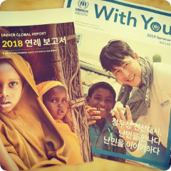 Contributions to the community & society by UNHCR Goodwill Ambassador Jung Woo Sung